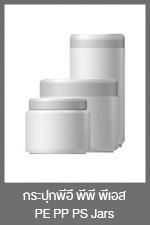 กระปุกพลาสติก PE PP PS Jars