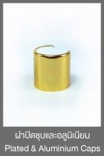 ฝาปิดชุบและอลูมิเนียม Plated & Aluminium Bottle Caps