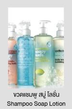 ขวดแชมพู สบู่ โลชั่น Shampoo Soap Lotion