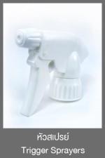 หัวสเปรย์ Trigger Sprayers